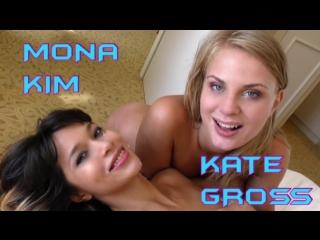 Kate gross and mona kim