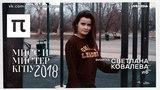 Светлана Ковалёва, ИФ визитка Мисс и Мистер КГПУ 2018