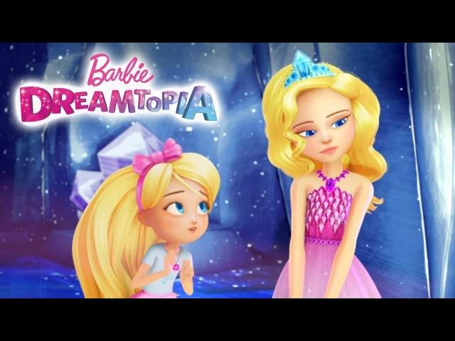 Волшебная пыль. Барби Дримтопия: лучшие мультики.