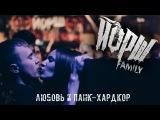ЙОРШ FAMILY - Любовь и Панк-Хардкор