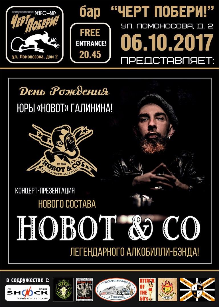 06.10 Hobot &Co впервые в ЧП!