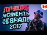 """Mr. Marmok """"Баги, Приколы, Фейлы"""" Лучшее за февраль 2017"""