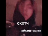 ACID RASPI – Скотч (Prod. By FoamBoy)