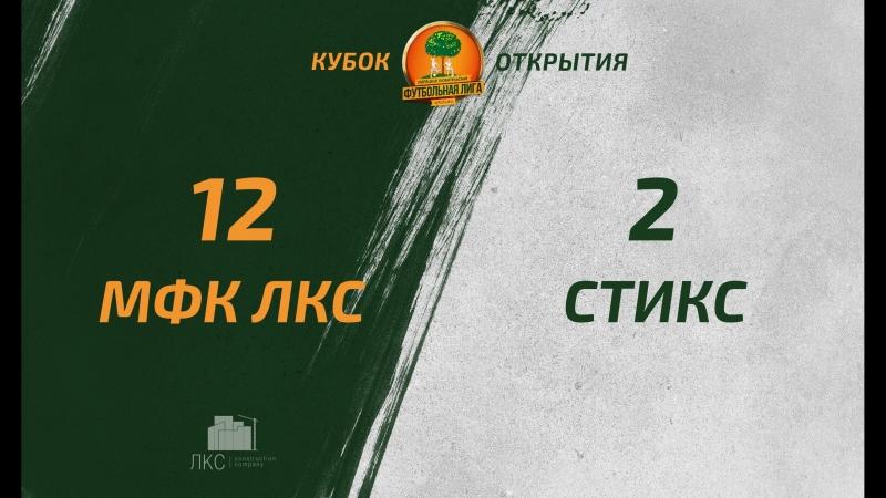 Голы МФК ЛКС в первом матче Кубка Открытия!