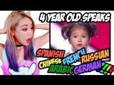 Реакция Венжи на русскую девочку, говорящую на 7 языках! (РУС.СУБ)