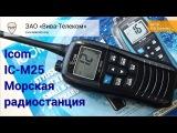 Морские радиостанции Icom IC-M25