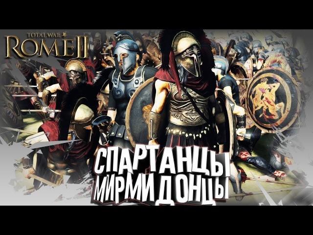 Мирмидонцы Сломать Хребет Спартанцам! Спарта и Мирмидонцы в Rome Total War 2