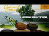 Шри Шри Рави Шанкар - Сатсанг серия 1. В компании просветлённого Sri Sri Ravi Shankar