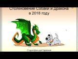 Столкновение Собаки и Дракона в 2018 году