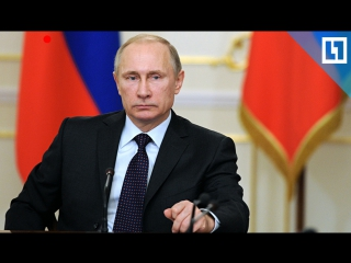 Владимир Путин на заседании Совета по правам человека