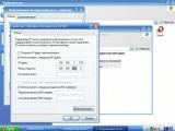 Windows XP Настройка сетевого подключения для локальной сети