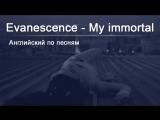 Английский по песням. My immortal (Evanescence)