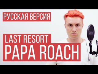 Papa Roach - Last Resort (Cover by RADIO TAPOK)