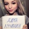 Dima Luchinin