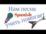 Испанский язык под гитару.Нам песня Spanish учить помогает.