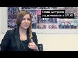Разговор об интернет-маркетинге с Яной Лагутиной, KFC