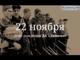 День Рождения хоккейного клуба «Динамо» Москва