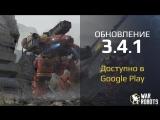 Обновление 3.4.1 доступно в Google Play