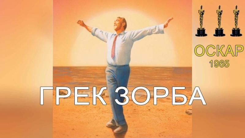 Грек Зорба (ОСКАР 1965)