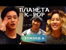 150322 Планета K-POP Ep. 6 (рус. суб)