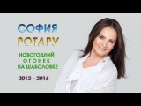 София Ротару - Новогодний Огонек на Шаболовке (2012-2016)