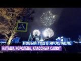 ВЛОГ: Новый год в Ярославле, Встречаем в самом центре, Наташа Королёва, Классный  ...