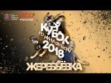 Жеребьевка группового этапа Кубка СФЛ СПб по мини-футболу 2018
