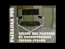 Кресло для рыбалки своими руками Складное кресло из полипропиленовых труб