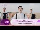 Миндияр Шаймарданов - Синен карашларын | HD 1080p