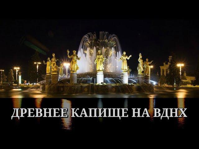 СССР . Древнее капище на ВДНХ. Алексей Золотарёв