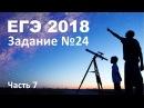 ЕГЭ 2018 по физике Задание 24 астрономия Часть 7