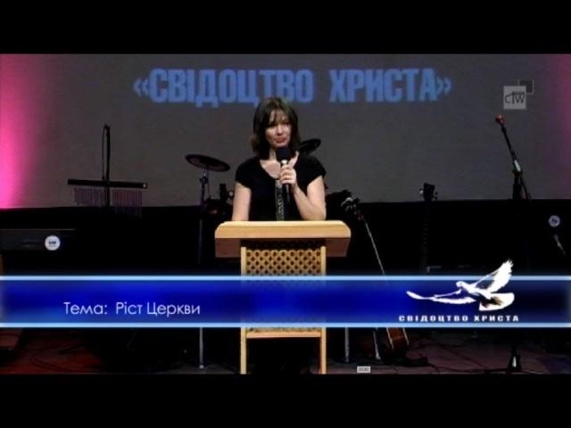 14.01.2018 Ясінська Лєна - Ріст Церкви