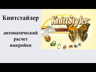 Программа Книттстайлер. Автоматический расчет выкройки