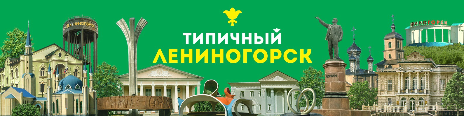 Татарстан лениногорск знакомства доска объявлений усинск знакомства posts