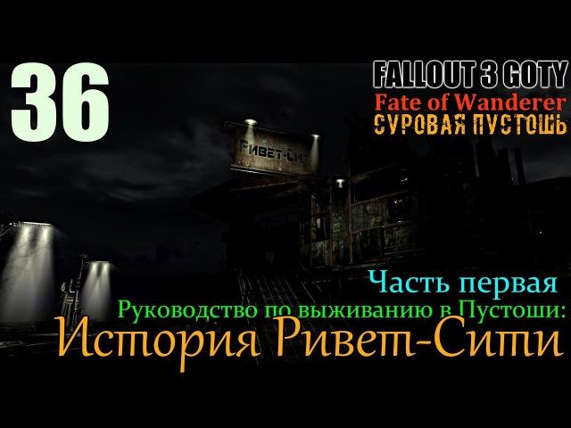 Fallout 3 GOTY FOW HD 36 ~ Руководство по выживанию в Пустоши История Ривет Сити ч 1