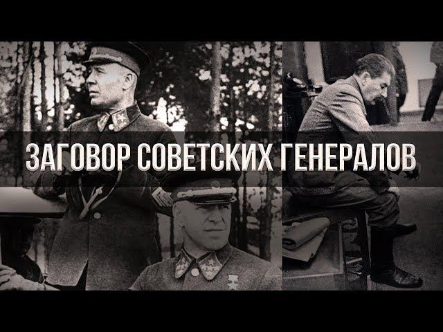 Андрей Фурсов Арсен Мартиросян Заговор советских генералов