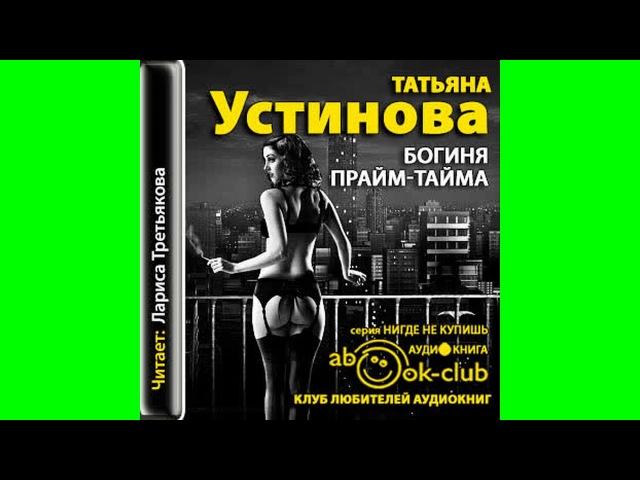 Устинова Татьяна – Богиня прайм–тайма Аудиокнига