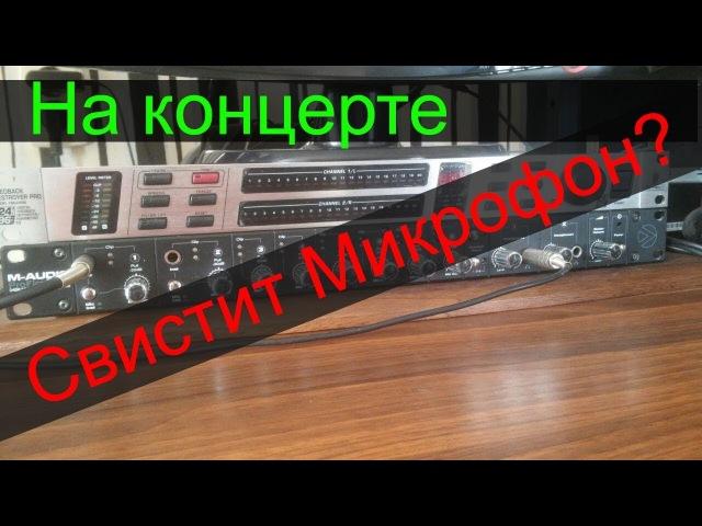 Свистит микрофон Выход есть Подавитель обратной связи Behringer FBQ2496