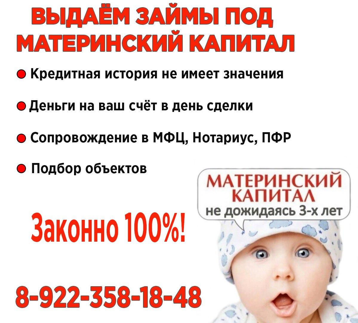 займ под материнский капитал нижний новгород наличными