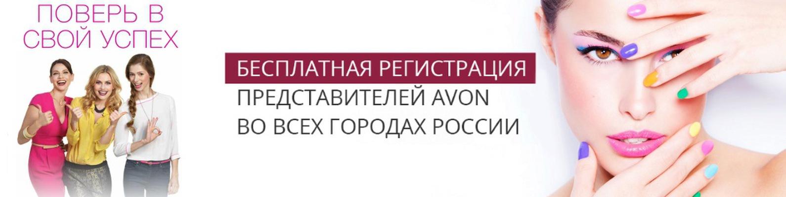 Avon онлайн регистрация косметика патанджали купить оптом