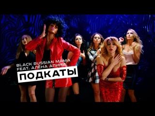Премьера! black russian mama feat алёна апина — подкаты () ft.и