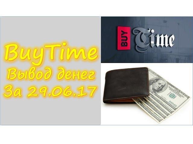 BuyTime вывод средств денег 29 06 17 Байтайм высокодоходный проект