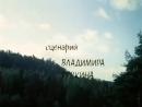 Музыка Валентина Левашова из х_ф Любовь и голуби-rolik-scscscrp