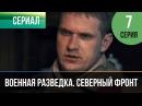 ▶️ Военная разведка Северный фронт 7 серия Военный Фильмы и сериалы