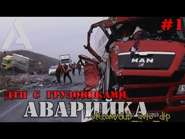 Аварии грузовиков 🔴ДТП Грузовики Фуры Дальнобойщики 2017