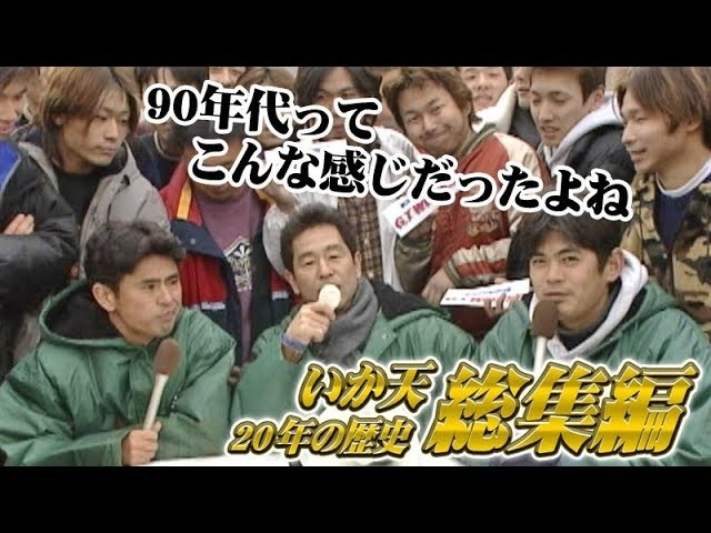 Drift Tengoku VOL 50 いか天20年の歴史総集編 Part 7
