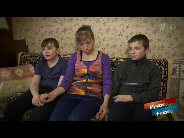 Безотцовщина Мужское Женское Выпуск от18 05 2017