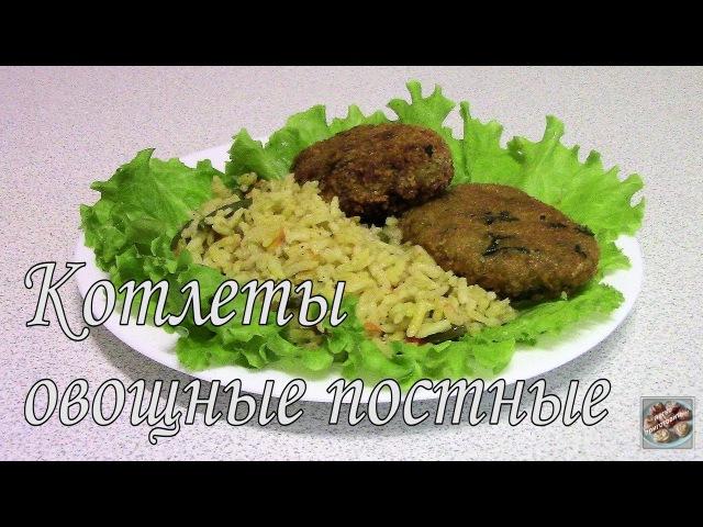 Котлеты овощные с цветной капустой Постное блюдо