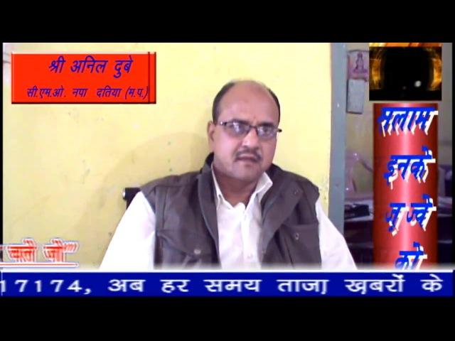 Leak se hutkar chale jo, Anil Dube (CMO) High News special