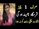 10 bachoon wali bv ya aurrat ki frej sharmgah ko 1 inch tak taite krne wala nuskha بیوی کی فرج ٹائ